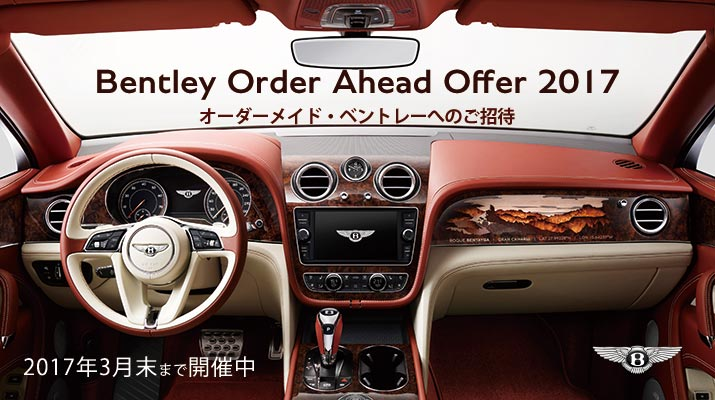 Bentley Order Ahead Offer 2017