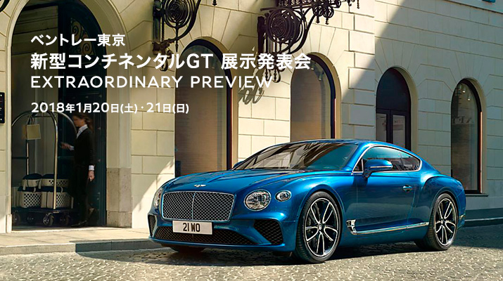 ベントレー東京 新型コンチネンタルGT 展示発表会 「EXTRAORDINARY PREVIEW」