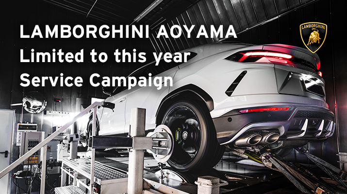 LAMBORGHINI AOYAMA Limited to this year Service Campaign