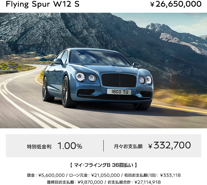 Flying Spur W12 S(新車) お支払例