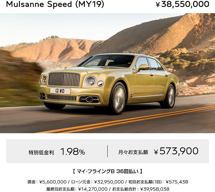 Mulsanne Speed (MY19)(新車) お支払例