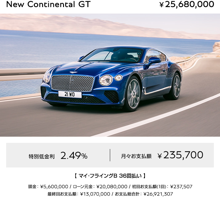 New Continental GT(新車) お支払例