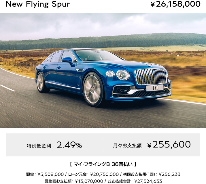 New Flying Spur(新車) お支払例