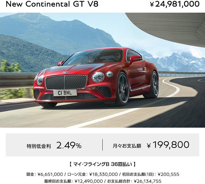 New Continental GT V8(新車) お支払例