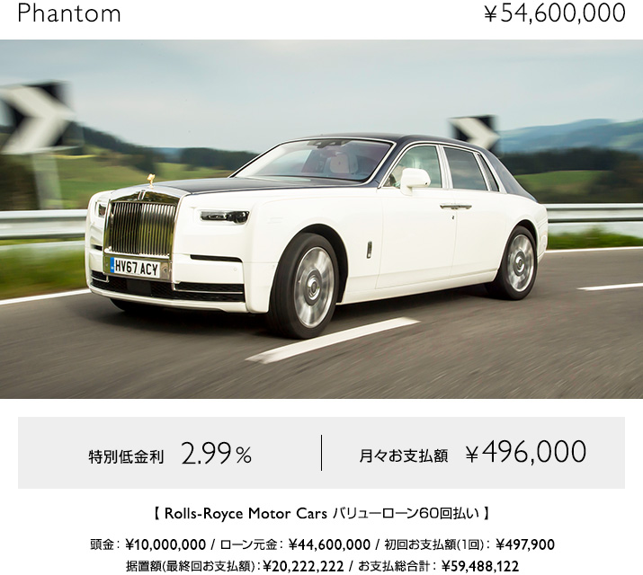 Phantomお支払例